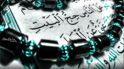 Der edle Koran (arabisch)
