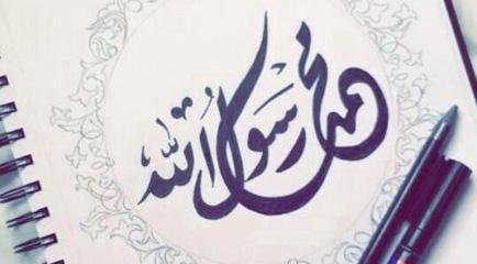 Das Leben des Propheten Muhammad (S.A.S)